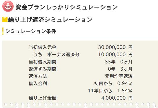 kuriage_2015-11-06 20.38.57