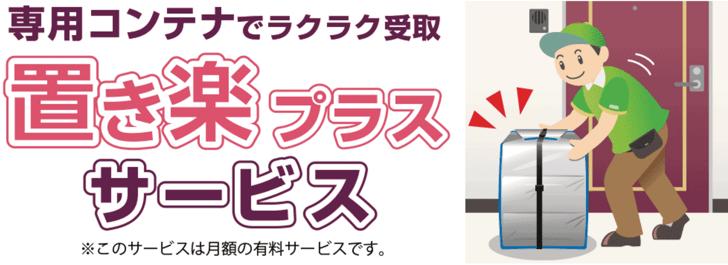 m_okirakupurasu_2016-06-18 18.01.56
