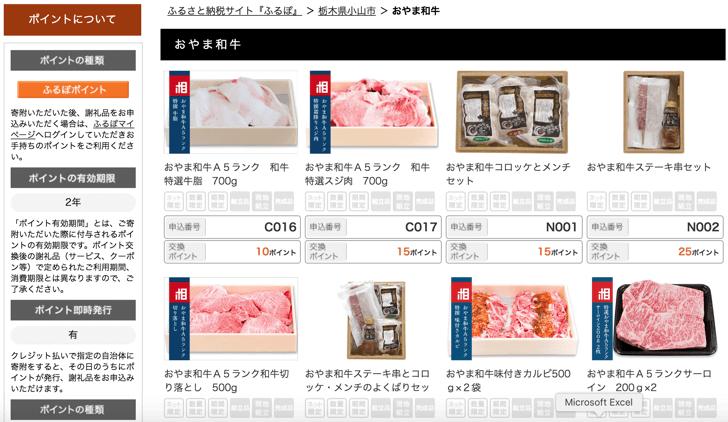 mm_tokusanhin_2016-11-17-15-22-13