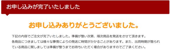 moushikomi_Kanryou_2015-11-20 22.37.34