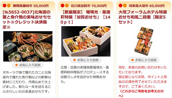 osechi_2015-11-28 18.00.46