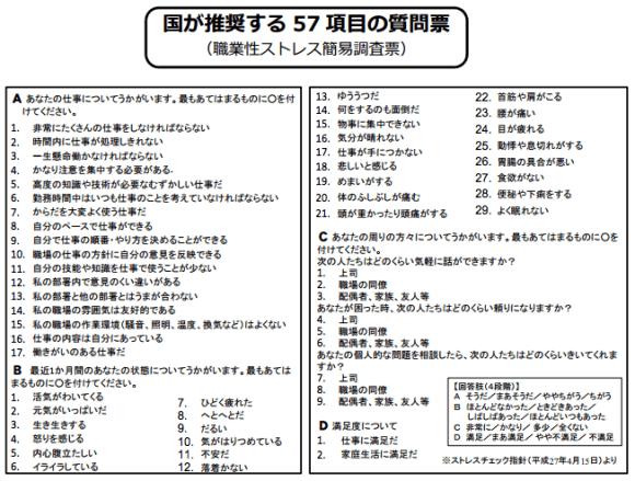 shitumonhyou_2015-11-12 13.55.58