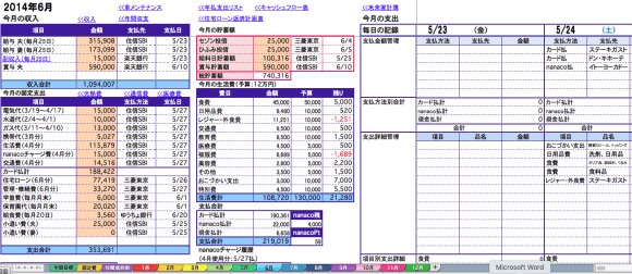 1,000万円貯金ができたExcel家計簿は、こんな感じ!