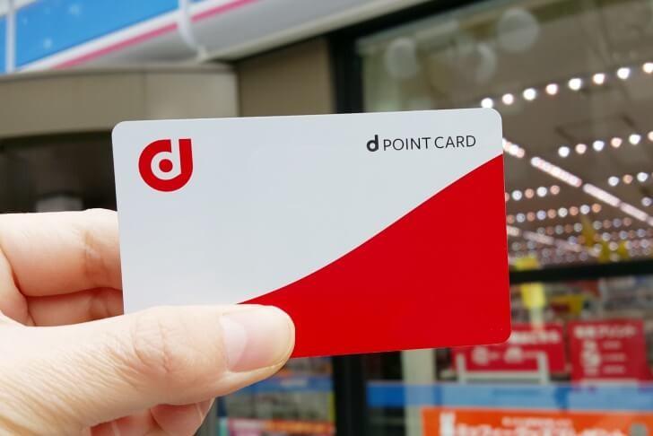 dポイントカードを入手してきた。ローソン、ドコモ ...