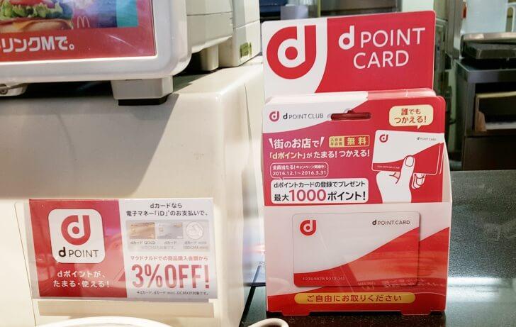 D ポイント カード 配布
