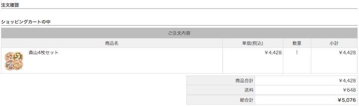 chumon_gamen_2015-12-06 13.32.46