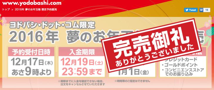kanbai_2015-12-17 10.47.16