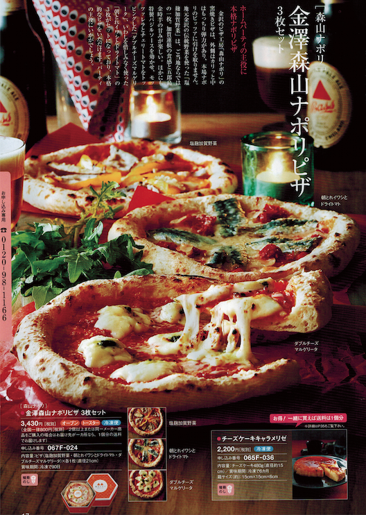 naporizasshi_piza20151215 2