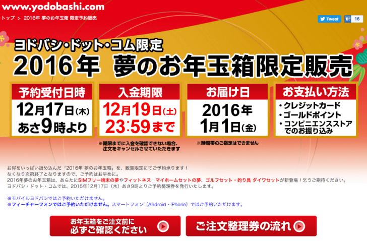 saishonosaito_2015-12-17 09.04.24