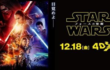 starwars2_4dx