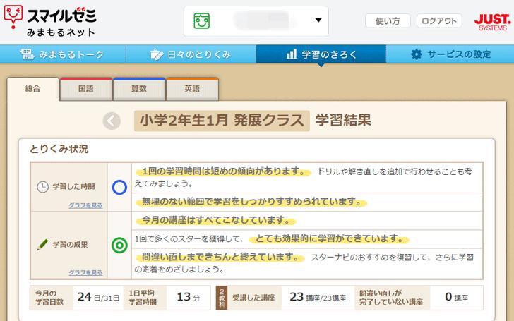 sumairu_mimamoru_2016-01-31-11.08.35