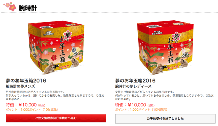 tokei_2015-12-17 10.27.18