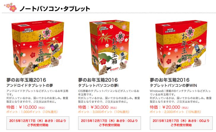 yodobashi_2015-12-17 08.30.01