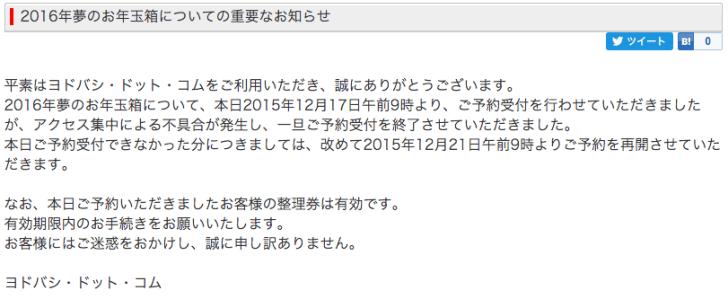 yodobashi_2015-12-17 13.51.23