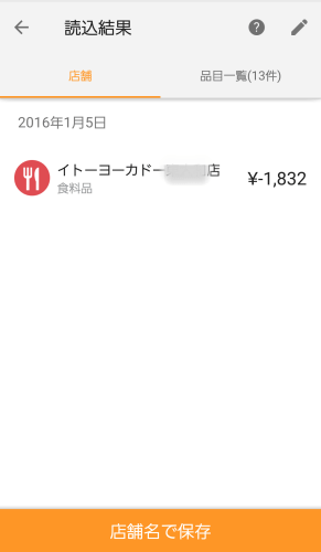 2016-01-05 13.52.08