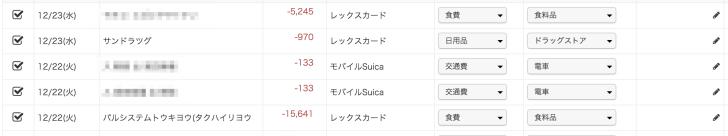 haaku_2016-01-05 21.37.59