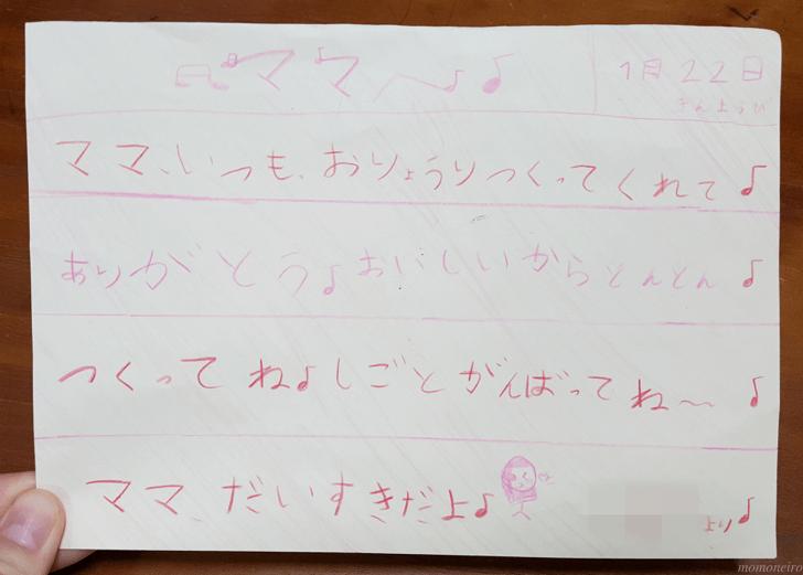 momone_2016-01-23 07.44.34