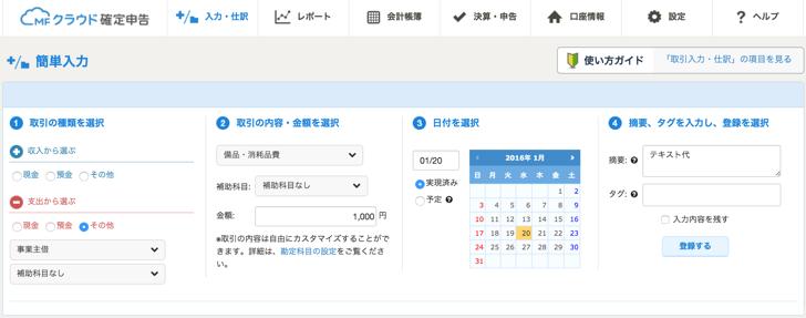 momone_jidoukicho_2016-01-20 16.26.09