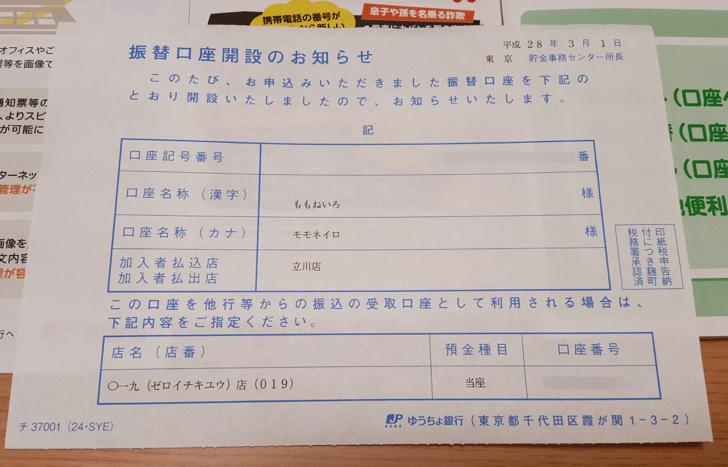 mo_20160303_173507