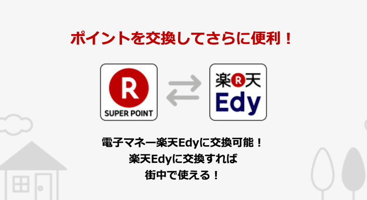 momone_edy_koukan_2016-02-09 22.03.28