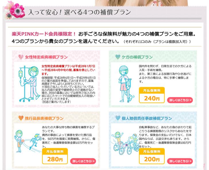 momone_hoken_2016-02-10 16.34.05