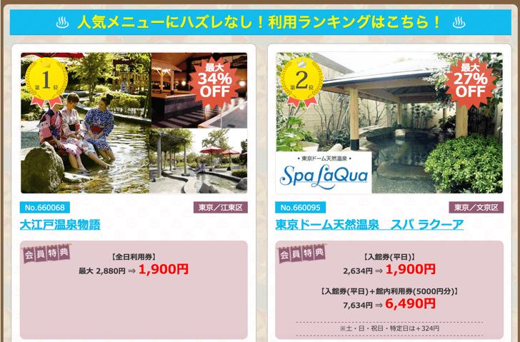 momone_onsen_2016-02-10 16.32.42