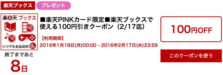 momone_rakutenbook_ 2016-02-10 14.54.52