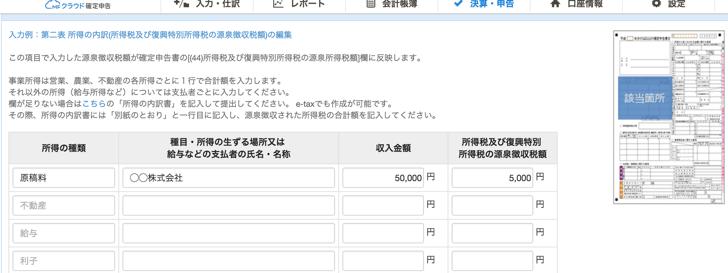momone_shiharai_2016-02-08 16.32.08