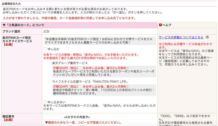momone_yuutai_2016-01-16 17.08.31