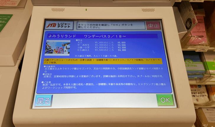 JTBレジャーチケット