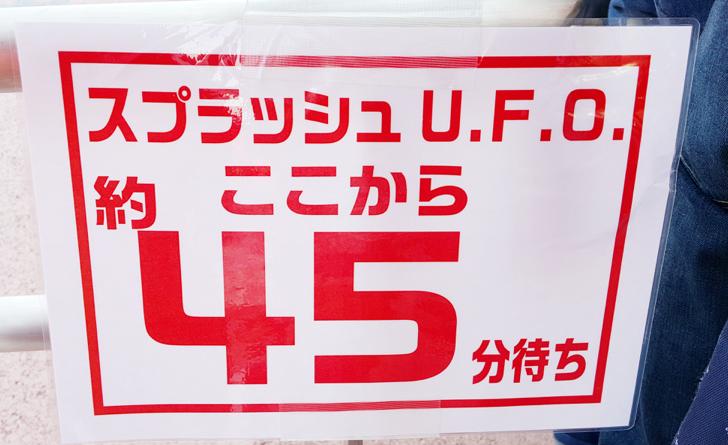 スプラッシュU.F.O. 45分待ち