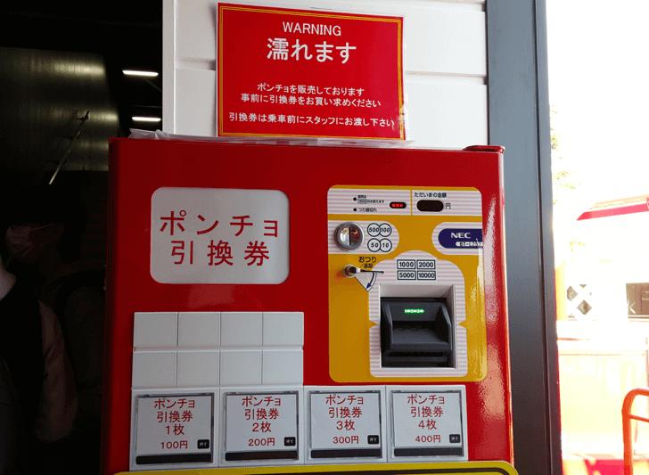 ポンチョ引換券販売機