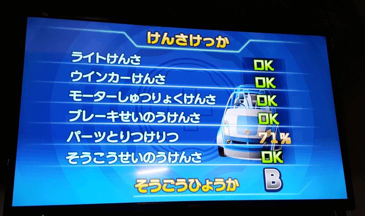 車両検査結果