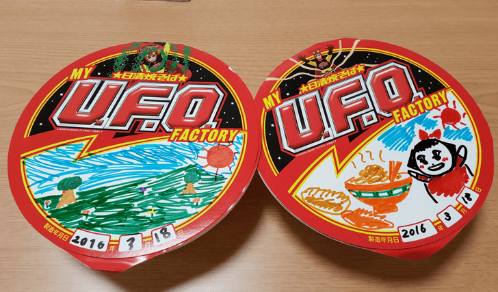 グッジョバ!! で作ったオリジナルカップ焼きそばU.F.O