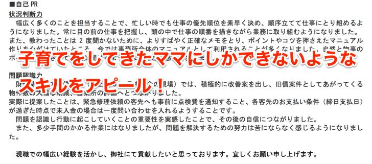 mo_jikoPR_2016-03-21_08_55_19