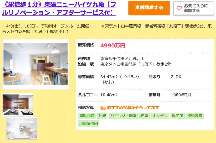 m_suumo_2016-04-07 09.51.18