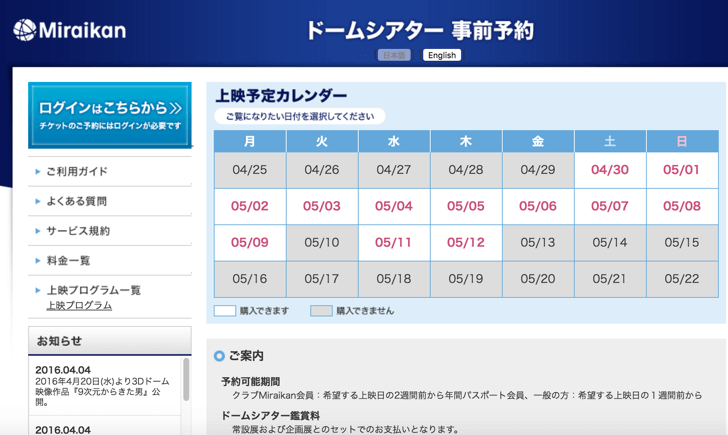 m_yoyakusaite1_2016-04-28 23.17.31