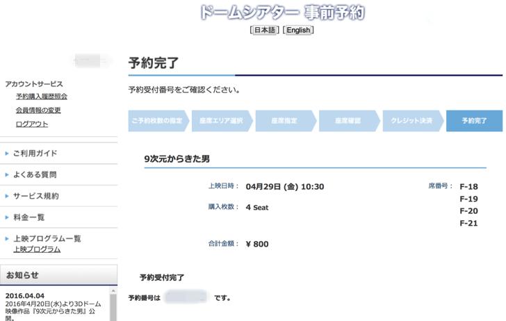 yoyakusaite2_2016-04-29-23.16.33