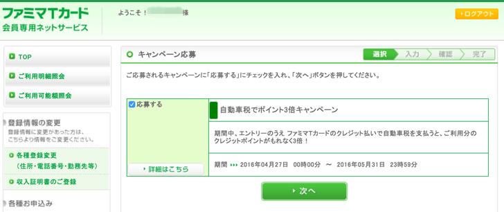 m_entry_2016-05-10 19.57.18