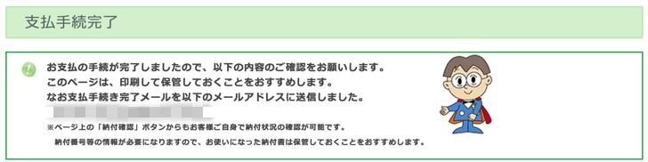 m_jidoushakanryou_2016-05-10 22.16