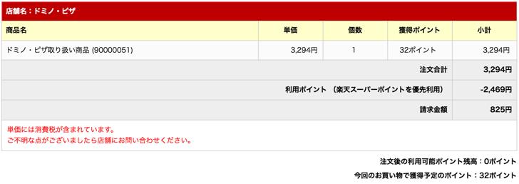 m_kaikei_2016-05-28 11.25.45