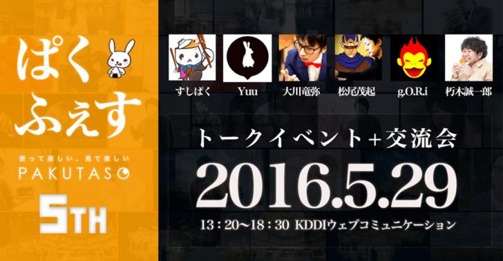 m_pakufesu_2016-05-29 16.19.32