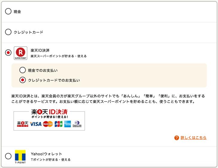 m_rakutenkessai_2016-05-28 11.23.02