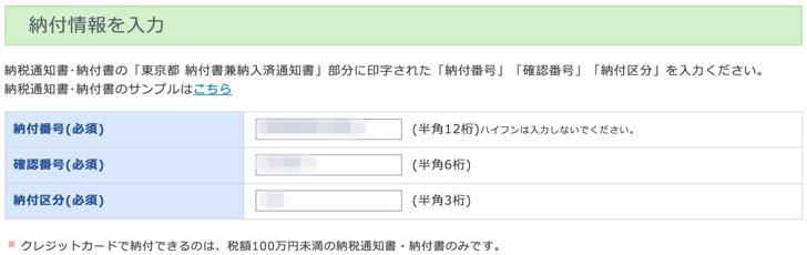 m_shiharai_2016-05-10 21.44.16