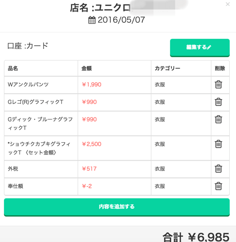 m_yunikuro_2016-05-10 09.05.07