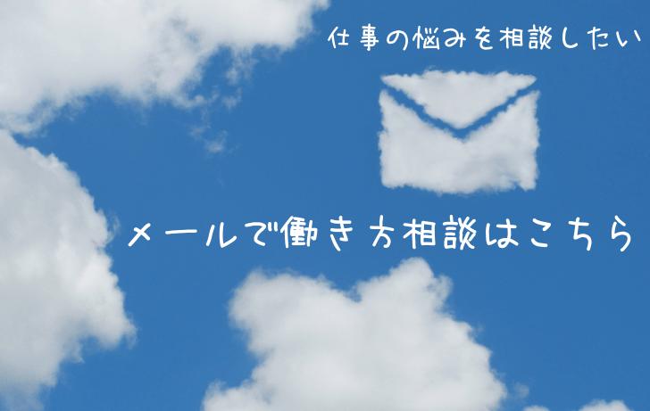 mail_hataraku_20160601
