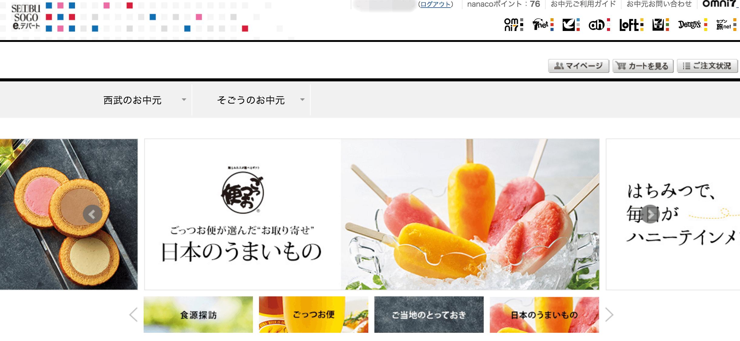 seibu_2016-05-19 10.23.46