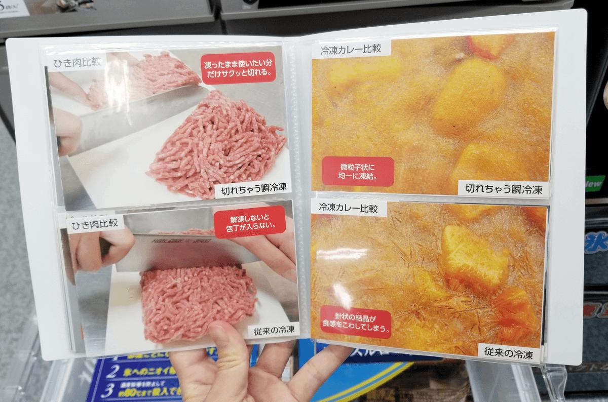 切れちゃう瞬冷凍 ひき肉と冷凍カレーの比較画像