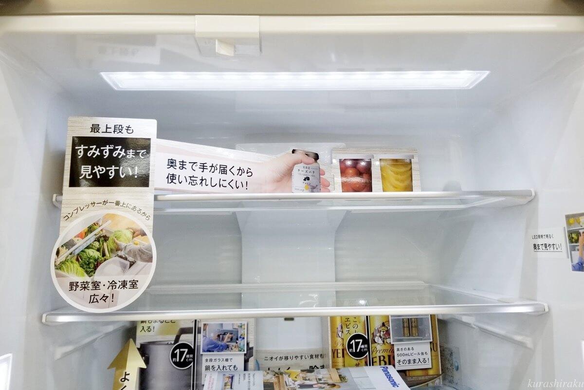 パナソニック パーシャル冷蔵庫 冷蔵室庫内最上部