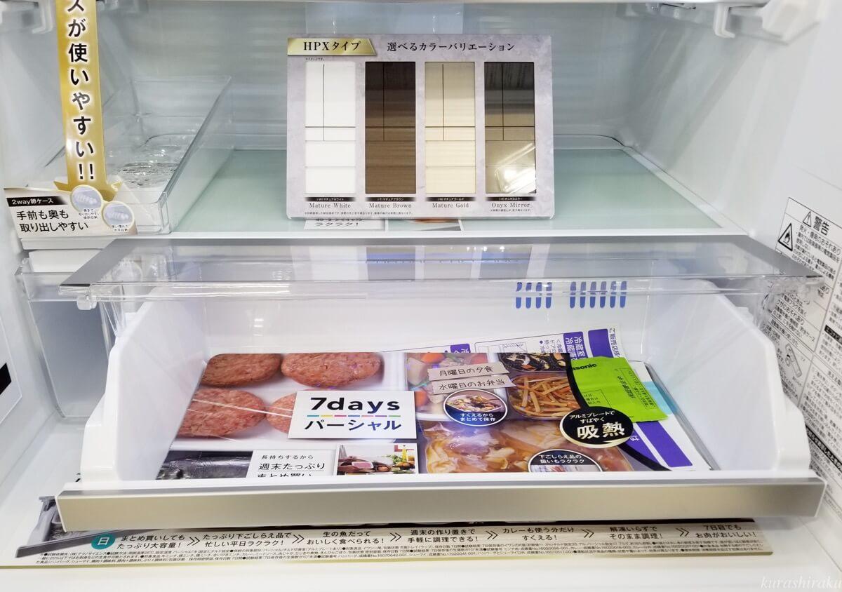 パナソニック パーシャル冷蔵庫 下段・チルド室